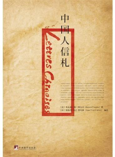 中国人信札(一部法国启蒙时代的书信体小说,首度展现近代中国知识分子的前卫形象.)