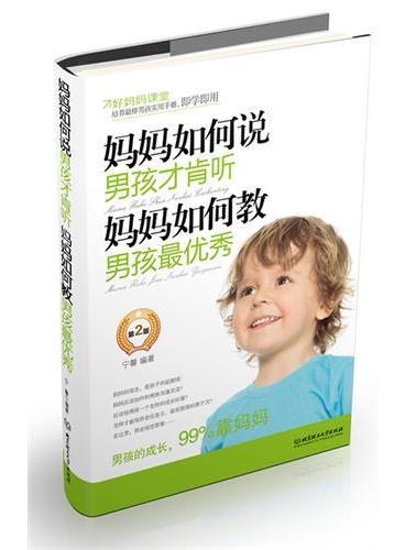 《妈妈如何说,男孩才肯听;妈妈如何教,男孩最优秀(第2版)》(培养最棒男孩实用手册,即学即用。男孩的成长99%靠妈妈)
