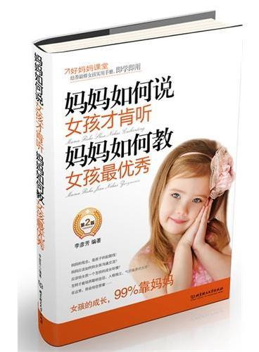 《妈妈如何说,女孩才肯听;妈妈如何教,女孩最优秀(第2版)》(培养最棒女孩实用手册,即学即用。女孩的成长99%靠妈妈)