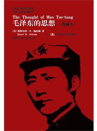 毛泽东的思想(典藏本)(毛泽东研究大师施拉姆解密毛泽东思想)(国外毛泽东研究译丛)