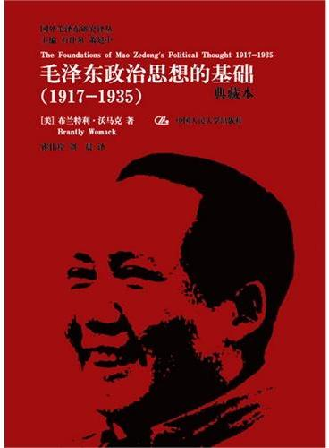 毛泽东政治思想的基础(1917-1935)(典藏本)(为您揭秘毛泽东政治思想形成的原动力究竟是什么?)(国外毛泽东研究译丛)