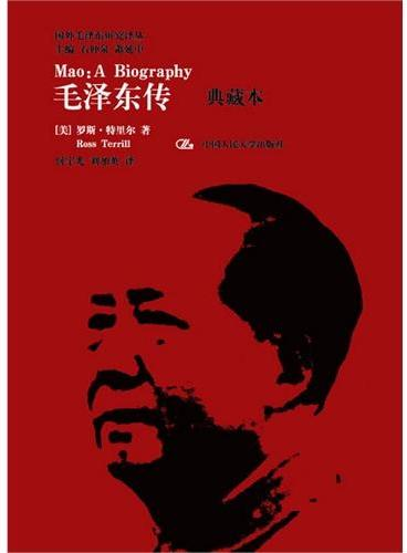 毛泽东传(典藏本)(7年畅销70万册,传记作家特里尔为你还原一个真实的毛泽东)(国外毛泽东研究译丛)