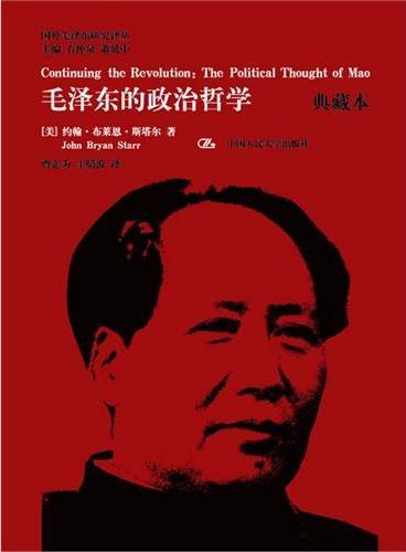 毛泽东的政治哲学(典藏本)(了解毛泽东政治韬略和具体政治路线演变的佳作)(国外毛泽东研究译丛)