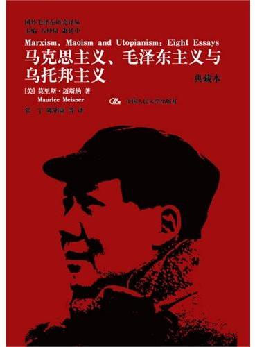 马克思主义、毛泽东主义与乌托邦主义(典藏本)(我们为什么选择了今天的道路?主义与道路的最深度剖析)(国外毛泽东研究译丛)