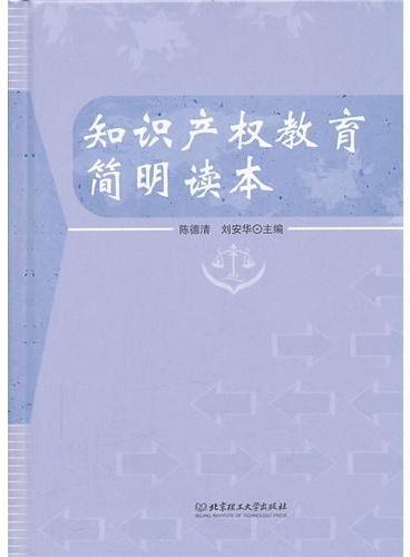 知识产权教育简明读本