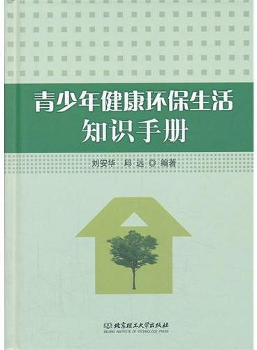青少年健康环保生活知识手册