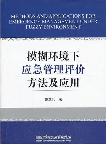 模糊环境下应急管理评价方法及应用