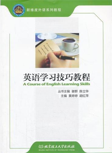 英语学习技巧教程