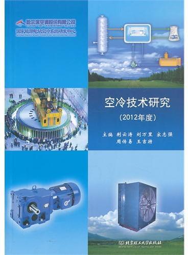 空冷技术研究(2012年度)