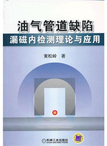 油气管道缺陷漏磁内检测理论与应用