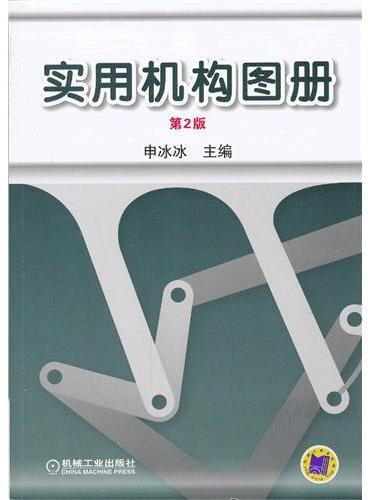 实用机构图册(第2版,一本非常实用的机构设计图册,书中对各种常用及典型机构的工作原理和必要参数做了全面而系统的介绍)