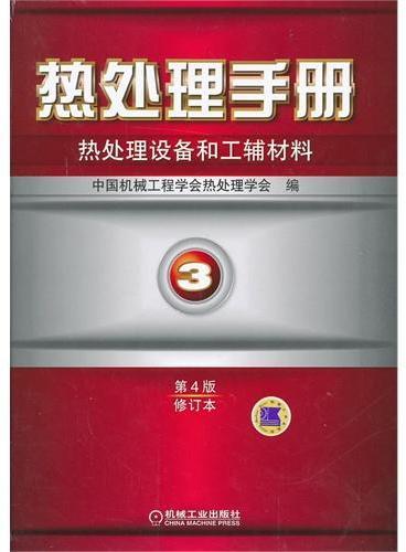 热处理手册 第3卷热处理设备和工辅材料(第4版修订本)