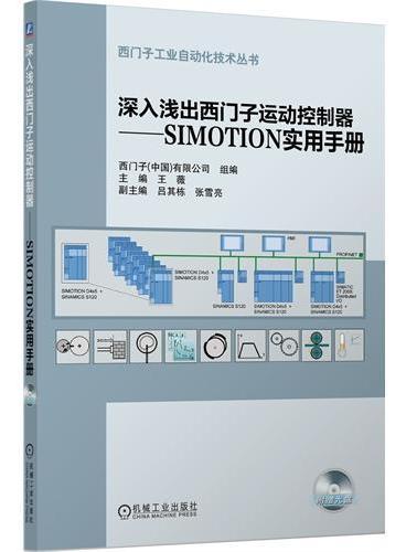 深入浅出西门子运动控制器——SIMOTION实用手册