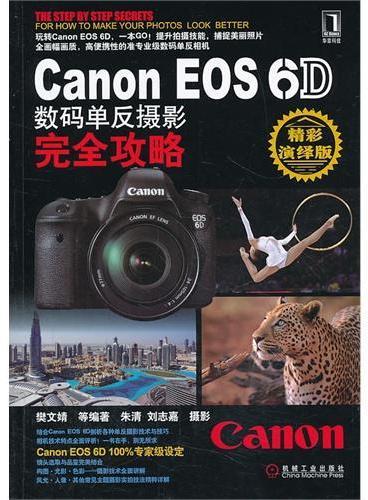 Canon EOS 6D数码单反摄影完全攻略