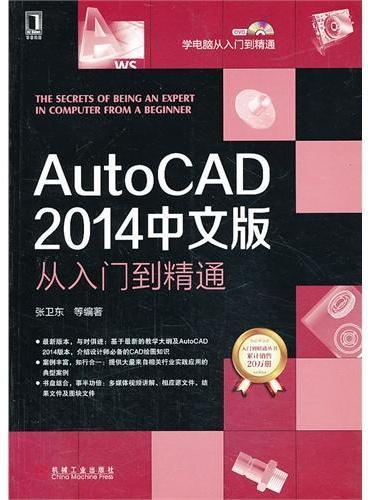 AutoCAD2014中文版从入门到精通
