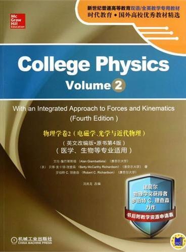 物理学:卷2(电磁学、光学与近代物理)(医学、生物等专业适用)(英文改编版.原书第4版)