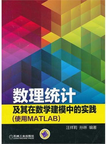 数理统计及其在数学建模中的实践(使用MATLAB)