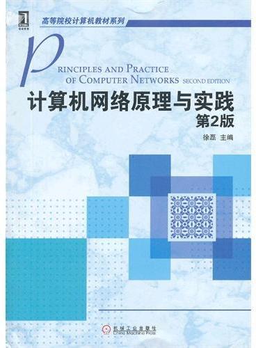 计算机网络原理与实践(第2版)