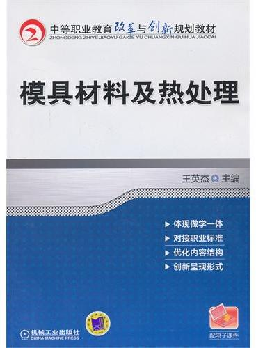 模具材料及热处理(中等职业教育改革与创新规划教材)