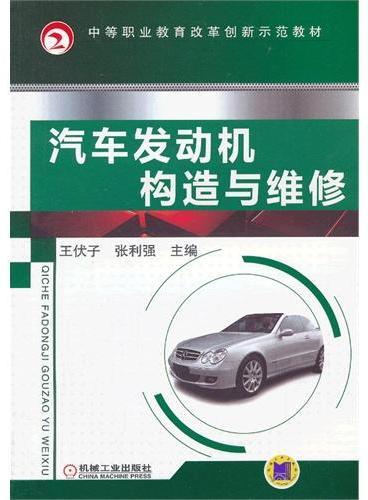 汽车发动机构造与维修(中等职业教育改革创新示范教材)