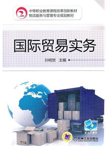 国际贸易实务(中等职业教育课程改革创新教材 物流服务与管理专业规划教材)