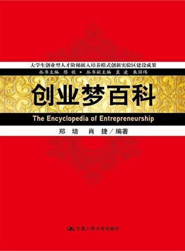 创业梦百科(大学生创业型人才阶梯嵌入培养模式创新实验区建设成果)
