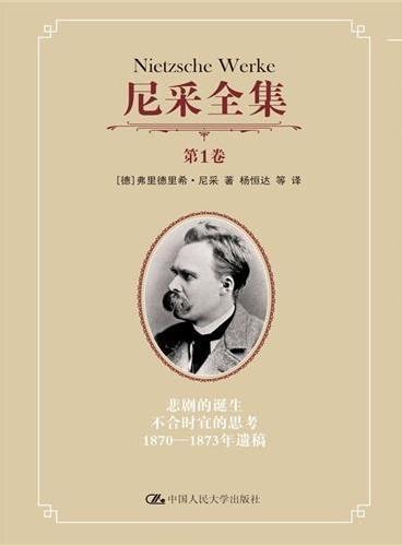 尼采全集 第1卷(尼采全集)