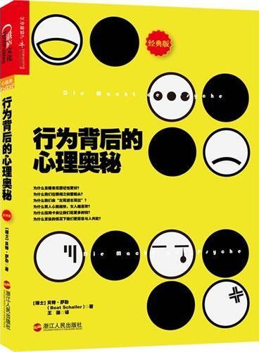 行为背后的心理奥秘(经典版)(这是一本让我们找到自己的书,这是一本让我们认识他人的书,这是一本让我们明白人际交往是怎么一回事的书,这是一本解答我们的好奇,并让我们更好奇的书。)