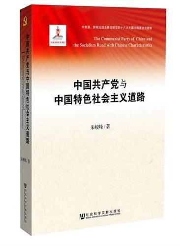 中国共产党与中国特色社会主义道路
