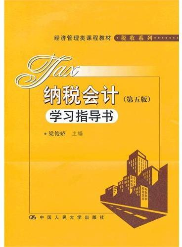 纳税会计(第五版)学习指导书(经济管理类课程教材·税收系列)