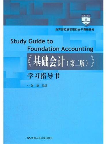 《基础会计(第二版)》学习指导书(教育部经济管理类主干课程教材)