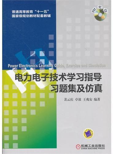 电力电子技术学习指导、习题集及仿真
