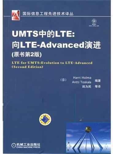 UMTS中的LTE:向LTE-Advanced演进(原书第2版)