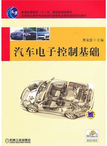 汽车电子控制基础