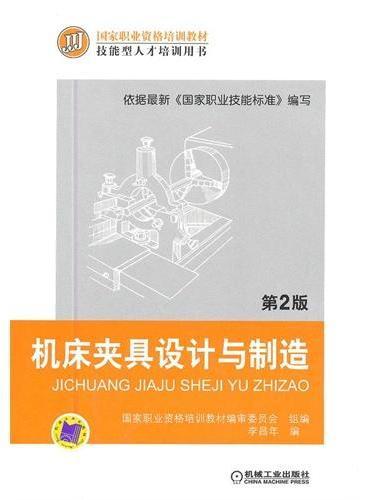 机床夹具设计与制造(第2版)