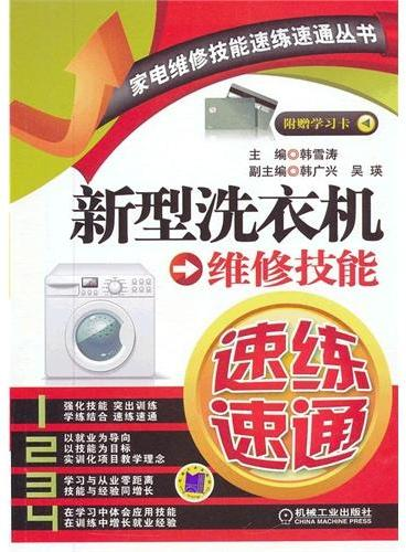 新型洗衣机维修技能速练速通