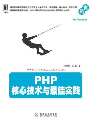 PHP核心技术与最佳实践(系统归纳和深刻解读PHP开发中的编程思想、底层原理、核心技术、开发技巧、编码规范和最佳实践,为PHP程序员进阶修炼提供全面而高效的指导!)