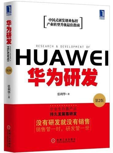 华为研发(第2版)(中国式研发创业标杆产业转型升级最佳指南,第一手的华为创业、研发管理资料,为企业如何自主创新打造核心竞争力提供了超级经验)