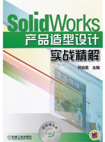 SolidWorks 产品造型设计实战精解(SolidWorks实战精解系列)