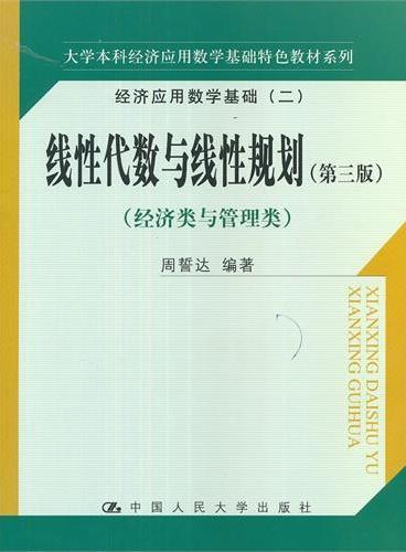 线性代数与线性规划(第三版)(经济类与管理类;大学本科经济应用数学基础特色教材系列;经济应用数学基础(二))