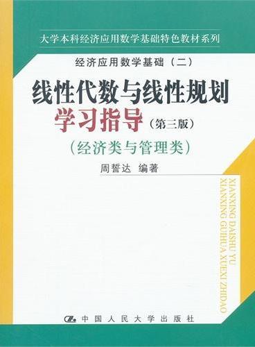 线性代数与线性规划学习指导(第三版)(经济类与管理类;大学本科经济应用数学基础特色教材系列;经济应用数学基础(二))