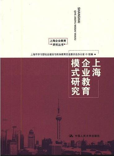 上海企业教育模式研究(上海企业教育研究丛书)