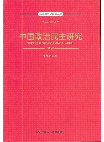 中国政治民主研究(马克思主义研究丛书)