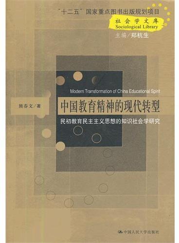 """中国教育精神的现代转型——民初教育民主主义思想的知识社会学研究(社会学文库;""""十二五""""国家重点图书出版规划项目)"""