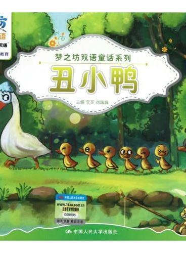 丑小鸭(梦之坊双语童话系列)
