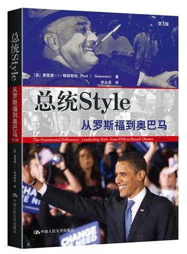 总统style:从罗斯福到奥巴马(探寻奥巴马连任总统的秘密。国内引进的第一部讲述当代美国总统领导风格的译作。13位总统领导风格的最权威、最犀利的解读。)