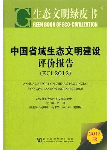 生态文明绿皮书:中国省域生态文明建设评价报告(ECI 2012)