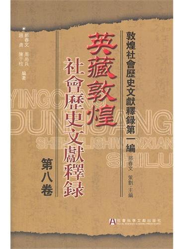 英藏敦煌社会历史文献释录·第八卷
