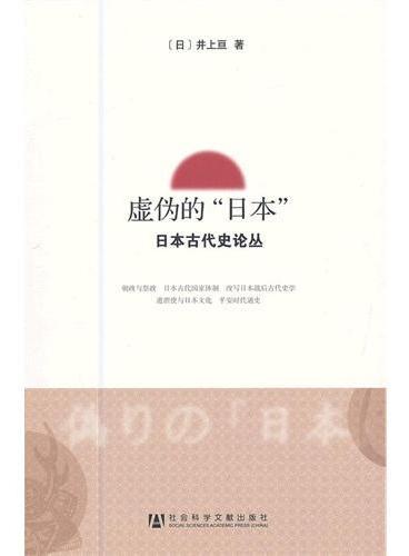 """虚伪的""""日本""""--日本古代史论丛"""