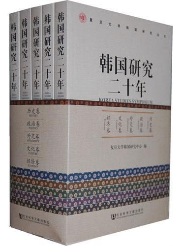 韩国研究二十年(五卷本)